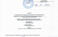 Отчет о проведении специальной оценки условий труда.